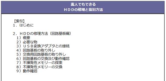 ハードディスク(HDD)修理方法