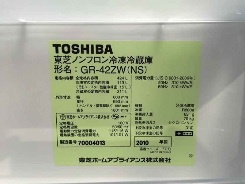 東芝 5ドア冷凍冷蔵庫 GR-42ZW  コンプレッサーが動かなく、冷蔵庫が冷えない 基盤交換方法