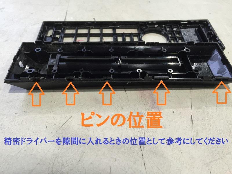 リモコンの効きが悪い!!東芝 レグザ リモコン(CT-90320A)分解、修理