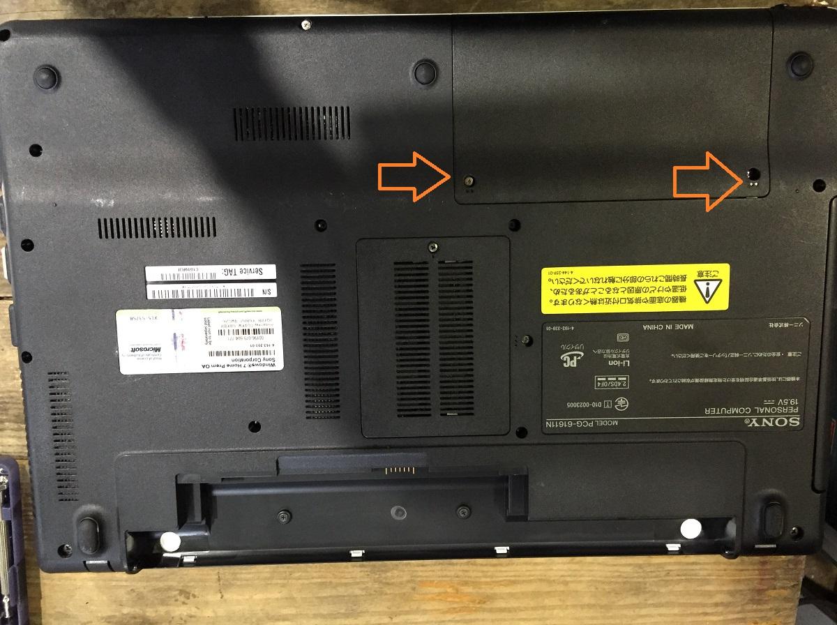 【ソニー】SONY VAIO VPCEE26FJ ノートパソコン メモリ、ハードディスク、ドライブ交換