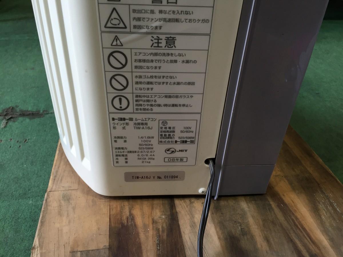 トヨトミ(TOYOTOMI) 窓用エアコン(TIW-A16J)洗浄、分解方法
