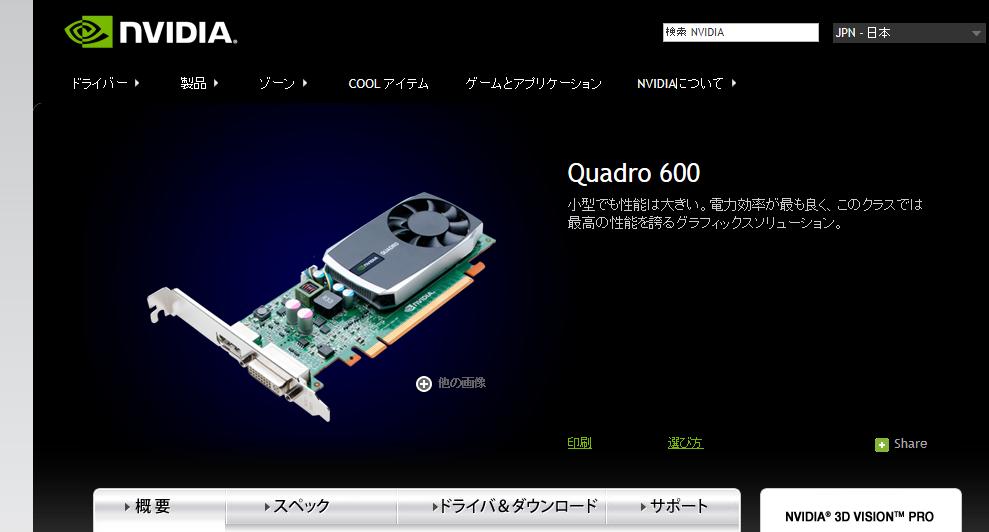 【パソコン画面のちらつき改善】グラフィックボード(GPU)の交換方法「Quadro 600」