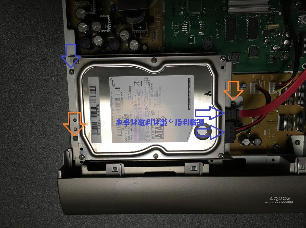 シャープ AQUOS DVDレコーダー DV-AC82 修理( ドライブ、ハードディスク交換方法)