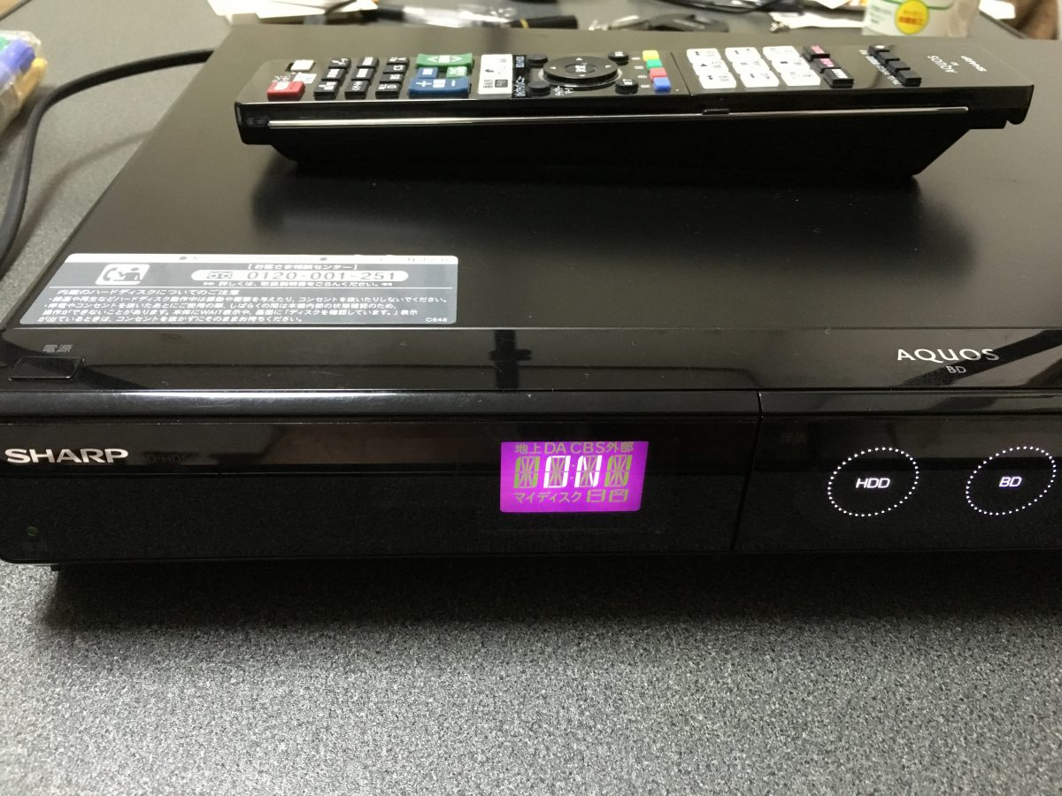 シャープ ブルーレイレコーダー BD-HDS63 分解・修理に挑戦(症状:HDDとBDの部分が点滅 電源落ちる)