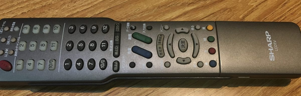 シャープ 液晶テレビのリモコン(LCDTV GA226WJSA)の分解・掃除・修理の方法