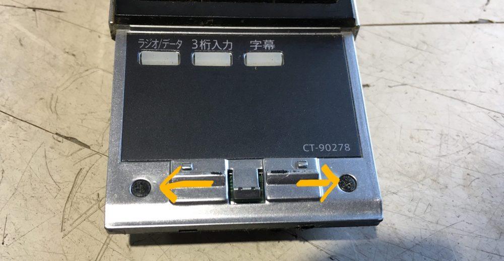 東芝 テレビ用リモコン(ct-90278)分解方法