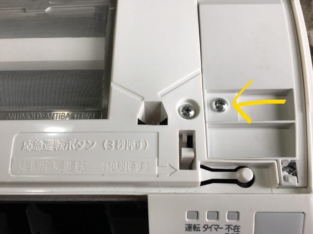 【FUJITSU 富士通AS-J22C】 エアコンの分解と掃除の方法