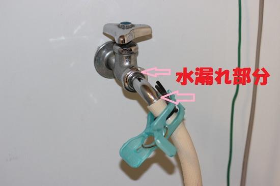 【蛇口(給水ホース)の水漏れ】洗濯機専用蛇口に変更するのがおすすめ!