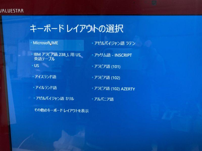 PC-VN770MSR リカバリー方法!パスワード忘れてしまった方もOK【NEC VALUESTAR】