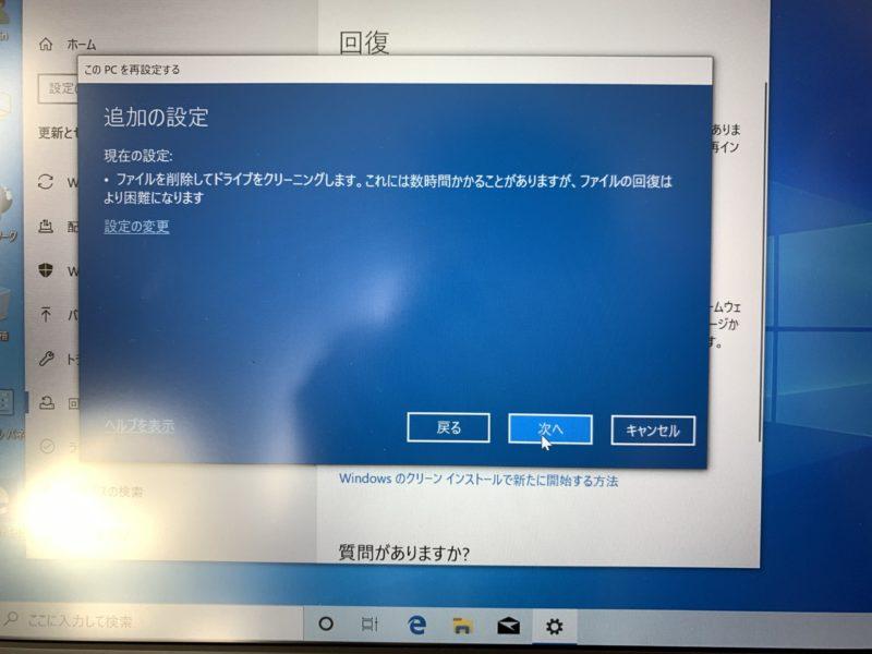 CHUWI HeroBook Pro パソコン 初期化の方法【リカバリー】